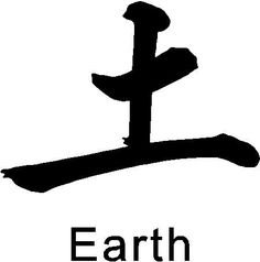 """Chinese Symbol for """"Earth"""""""