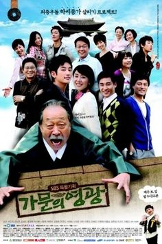Family's Honor is probably my all time favorite kdrama!