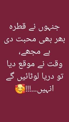 True Feelings Quotes, Poetry Feelings, Reality Quotes, Success Quotes, Poetry Quotes In Urdu, Best Urdu Poetry Images, Urdu Poetry Romantic, Emotional Poetry, Boss Birthday