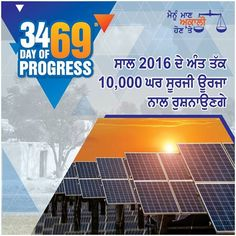 Punjab takes the lead in Solar power generation and soon this energy will be used to light up homes in villages and towns #9YearsofProgress #progressivepunjab   #akalidal