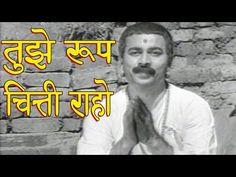 Tujhe Roop Chitti Raho - Sudhir Phadke, Sant Gora Kumbhar, Devotional Song - YouTube