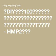 【DIY】ほぼ100均で揃う!簡単なシルクスクリーンプリントの方法教える【自作オリジナルTシャツ】 - HMP2ブログ