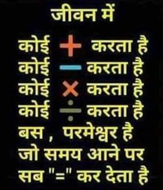 believe in god Hindi Quotes Images, Hindi Quotes On Life, Motivational Quotes In Hindi, Positive Quotes, Funny Quotes, Life Quotes, Inspirational Quotes, Morning Greetings Quotes, Good Morning Quotes