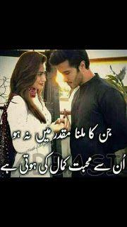 Sad Quotes in Urdu, Quotes in Urdu, FB Status in Urdu, Urdu Status, Urdu Poetry Love Quotes In Urdu, Urdu Love Words, Love Quotes Poetry, Best Urdu Poetry Images, Qoutes About Love, Love Poetry Urdu, Sad Quotes, Life Quotes, Love Romantic Poetry