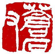 A Seal by Wu Changshuo (1844~1927) 吳昌碩刻自用印〔蒼石父〕正方白文印。邊款為【癸酉三月,吳俊卿製。】