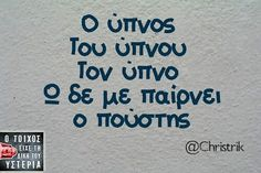 Find images and videos about quotes, greek quotes and greek on We Heart It - the app to get lost in what you love. Greek Memes, Funny Greek, Greek Quotes, Favorite Quotes, Best Quotes, Funny Quotes, Funny Memes, Jokes, Funny Thoughts