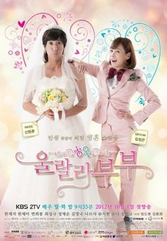 Ooh La La Couple (울랄라 부부 Korean 2012) Married for 12 years this couple decides to divorce, when they switch bodies- A drama about not appreciating what you have, Second chances, Forgiveness and looking back. This is so sad. It tackles lots of serious subject matter, and so throws in LOTs of ridiculous comedy to keep it from being too heavy. I actually enjoyed this, I hated it at first, but then I became too invested and started to enjoy it.. He is such a 나쁜 남자! but he changes. interesting.