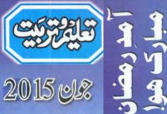 Taleem o Tarbiat June 2015 read online or download free for kids. In this monthly edition of kids magazine you will read following stories and articles: Welcome Ramzah al Mubarak month of Allah, Jokes, Golden Words, Pearls of Wisdom, Encyclopedia for Kids, and many more for kids to teach them in easy way.