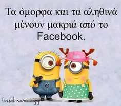 Funny Statuses, Greek Quotes, Picture Quotes, Minions, Life Is Good, Funny Jokes, Words, Memes, Instagram Posts