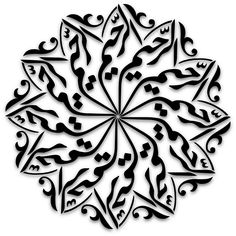 Al Raheem – Art & Islamic Graphics