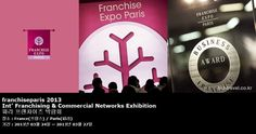 franchiseparis 2013 Int' Franchising & Commercial Networks Exhibition 파리 프랜차이즈 박람회