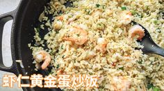 Enjoy this quick and easy thai fried rice recipe by bell pimtip from egg and prawn fried rice ccuart Images