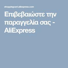 Επιβεβαιώστε την παραγγελία σας - AliExpress