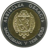 75 років Львівській області