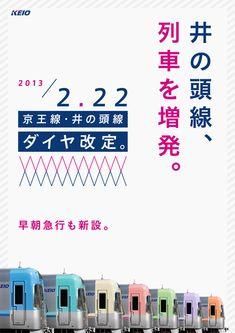 KEIO : The Keio Lines diagram revision