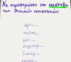 Dyslexia at home Dyslexia, Special Education, Math Equations, School, Blog, Greek, Blogging
