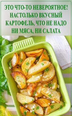Veggie Side Dishes, Vegetable Dishes, Potato Snacks, Vegetarian Menu, European Cuisine, Cooking Recipes, Healthy Recipes, Russian Recipes, Cauliflower Recipes