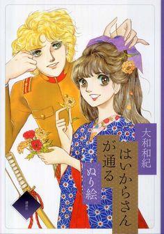 Haikara-san ga Tooru / はいからさんが通る (Marc et Marie) Manga Drawing, Manga Art, Manga Anime, Japanese Graphic Design, Japanese Prints, Bd Comics, Old Anime, Japanese Cartoon, Manhwa Manga