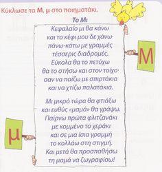 Το γράμμα Μ Learn Greek, Greek Alphabet, Phonological Awareness, Special Needs Kids, School Lessons, Educational Activities, Learn To Read, Speech Therapy, Literacy