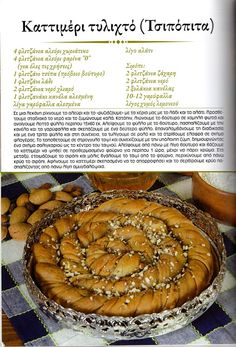 Cypriot Food, Cyprus, Apple Pie, Foods, Cake, Desserts, Recipes, Food Food, Tailgate Desserts
