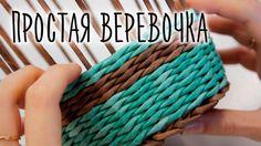 Прямая веревочка.  Начало, конец плетения и смена цвета.