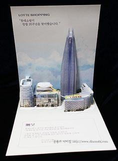 롯데월드타워 팝업카드 pop up card