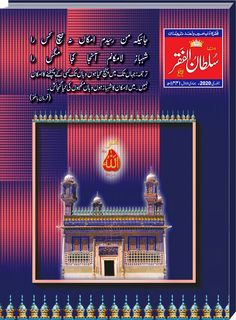 Monthly Magazine, Islamic Pictures, Islamic Quotes, Reading Online, Ramadan, Mystic, Books To Read, Movie Posters, Lahore Pakistan