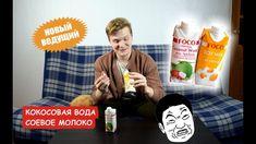 Соевое молоко и кокосовая вода, что полезного?..