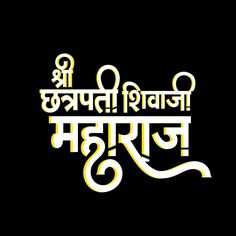 Marathi Calligraphy Font, Calligraphy Art, Captain America Wallpaper, Banner Background Images, Black Screen, Beautiful Songs, Photoshop Photography, Ganesh, Youtube