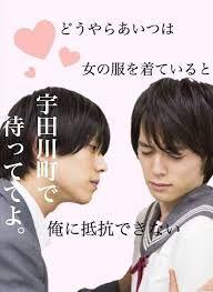 Resultado de imagen para Kuroba Mario and Yokota Ryugi