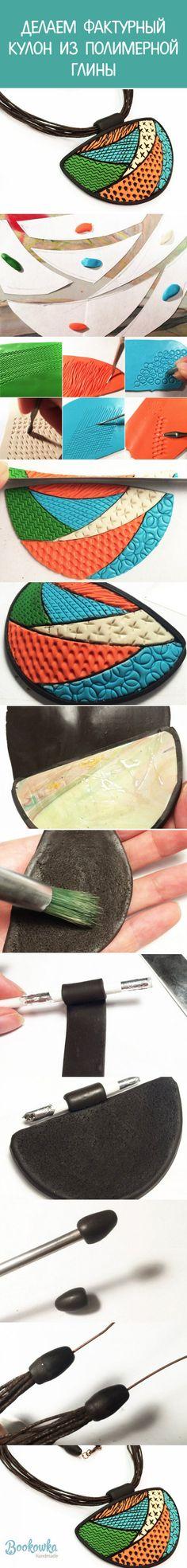 Мастерим фактурный кулон из полимерной глины / Polymer clay Pendant Tutorial
