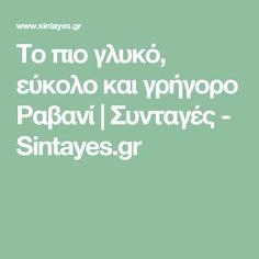 Το πιο γλυκό, εύκολο και γρήγορο Ραβανί | Συνταγές - Sintayes.gr
