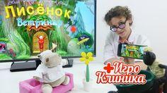 Больница для игрушек. Выездной семинар у Лисенка Ветеринара. Детское вид...