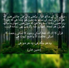 Beshak Urdu Quotes, Quotations, Qoutes, Islamic Messages, Islamic Quotes, Unspoken Words, Quotes From Novels, Urdu Words, Urdu Novels