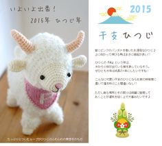 "Rakuten new update ♪ to the stick day of △ 0 △ work ♪ 214w-366ami2 zodiac Sheep: [wool clown] manufacturer outlet. Click on ""Knitting is here"" for FREE PDF 1/15."