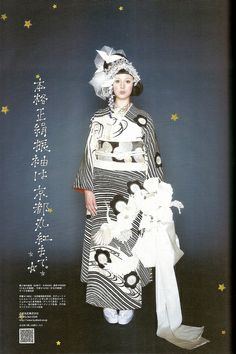 Kimono-hime issue 9. Fashion shoot page 61 | Flickr – Compartilhamento de fotos!