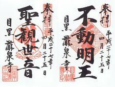 瀧泉寺(東京都目黒区)