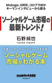 WEBサイト「mobileASCII.jp」で連載した「石野純也のソーシャルゲーム最前線」を電子書籍化。DeNA、グリー、ミクシィ、サイバーエージェント、バンダイナムコゲームス、コロプラなど主要なソーシャルゲームメーカー10社の社長やキーマンのインタビュー10本を掲載するほか、ケータイジャーナリスト石野純也が電子書籍用に加筆修正した「日本のソーシャルゲームの歴史とトレンド」も収録。  read more at Kobo.