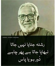 Strong Quotes, Wise Quotes, Urdu Quotes, Poetry Quotes, Islamic Quotes, Quotations, Funny Quotes, Inspirational Quotes, Qoutes