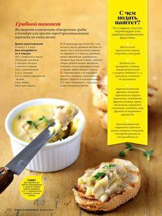Veggie Recipes, Cooking Recipes, Healthy Recipes, Good Food, Yummy Food, Russian Recipes, Food Photo, Allrecipes, Nom Nom