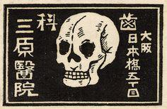 Skull   vintage japanese matchbox
