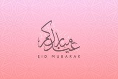 Eid Mubarak creative greeting vector with calligraphy design. --- Texts is not editable. Adobe Illustrator CS+ --- Color Mode – RGB It can use for cards, Business Illustration, Pencil Illustration, Graphic Illustration, Illustrations, Eid Mubarak Greetings, Happy Eid Mubarak, Business Brochure, Business Card Logo, Late Happy Birthday Wishes