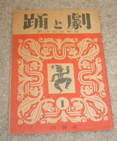 Japanese Children's Music Book Circa 1947 1950 Japanese Language SB G | eBay