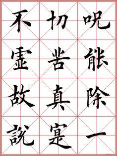 超级放大版字帖:田英章楷书心经 Calligraphy Words, Penmanship, Caligraphy, Chinese Painting, Chinese Art, Chinese Handwriting, Heart Sutra, Chinese Typography, Japanese Calligraphy