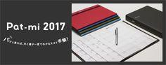 パッと見れば月と週が一度でわかるスゴイ手帳! Pat-mi 2016