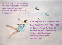 Autism diagnoses are higher in Japan, as the Japanese culture tends to value being the same and acting the same as others much more than other cultures. The history of diagnosis of Asperger Syndrome is new in Japan, with many adults and children unaware of their diagnosis and struggling.  I am proud to announce that the translation of I Am Aspiengirl is currently being completed in the Japanese language by Noriko Miyahira-Easley. #iamaspiengirl #japanese #noriko #grateful…