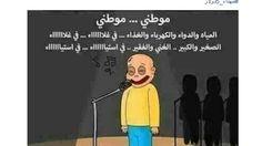 #ضحايا_القفة يثرون موجة غضب في المغرب