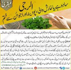Kharish allergy