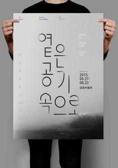리브랜딩 프로젝트: 옅은공기속으로레터링,브로슈어,포스터 디자인을 전시의 느낌이 드러나도록 디자인 작업했다.'INTO THIN AIR'…