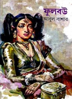 Phulbou by Abul Bashar Bangla Boi pdf, Bengali e-Books Collection, Phulbou by Abul Bashar Bangla Boi pdf Book Collection, Novels, Reading, Artwork, Books, Pdf Book, Child, Free, Work Of Art